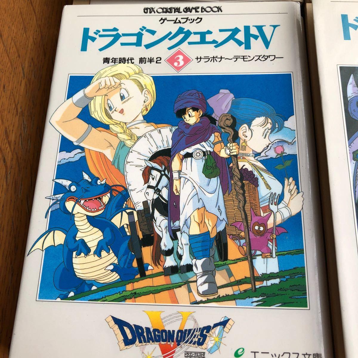ドラゴンクエストV ゲームブック 4巻セット