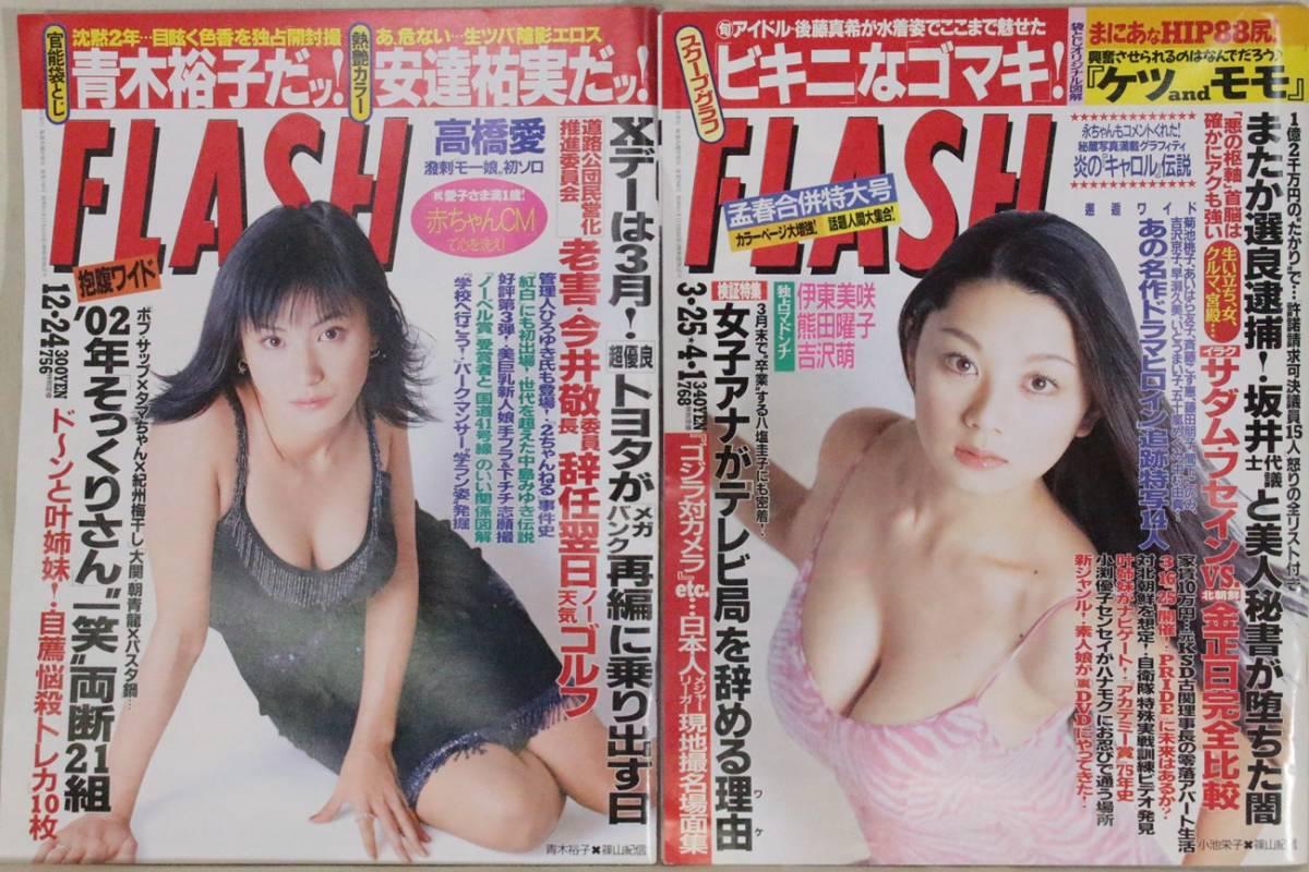 13冊まとめ売り FLASHフラッシュ 2000~08年 週刊誌 政治 芸能 グラビアアイドル 巨乳 美女 女優 女子アナ_画像3