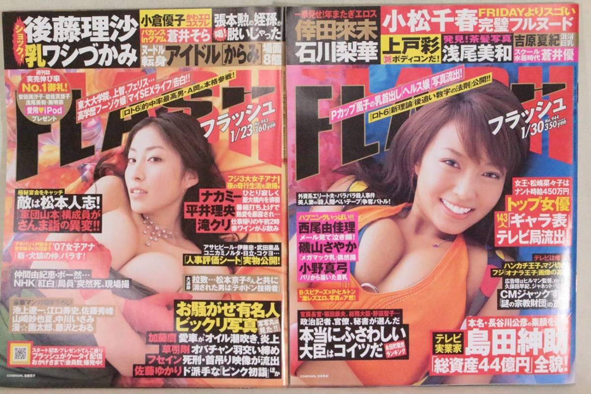 13冊まとめ売り FLASHフラッシュ 2000~08年 週刊誌 政治 芸能 グラビアアイドル 巨乳 美女 女優 女子アナ_画像4