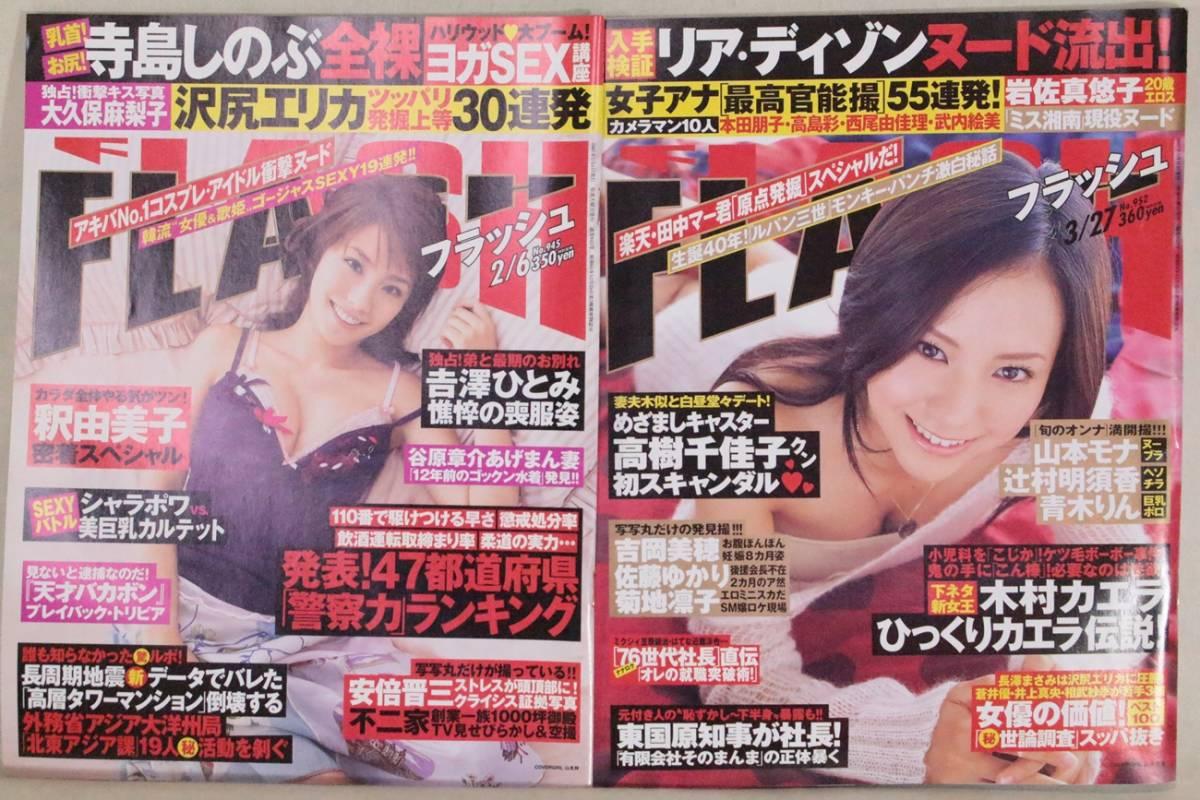 13冊まとめ売り FLASHフラッシュ 2000~08年 週刊誌 政治 芸能 グラビアアイドル 巨乳 美女 女優 女子アナ_画像5