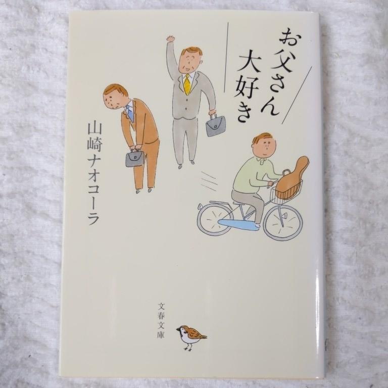 お父さん大好き (文春文庫) 山崎 ナオコーラ 9784167838485_画像1