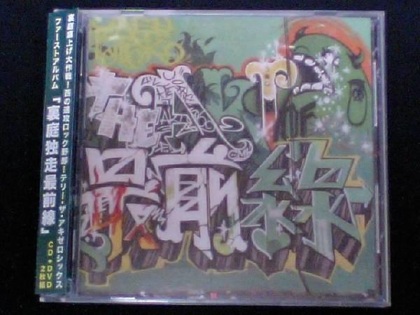 CD+DVD[TERRY THE AKI-06/裏庭独走最前線]420FAMILY韻踏合組合SHINGO☆西成22&GAZZILA卍LINEジャパレゲRED SPIDER_画像1