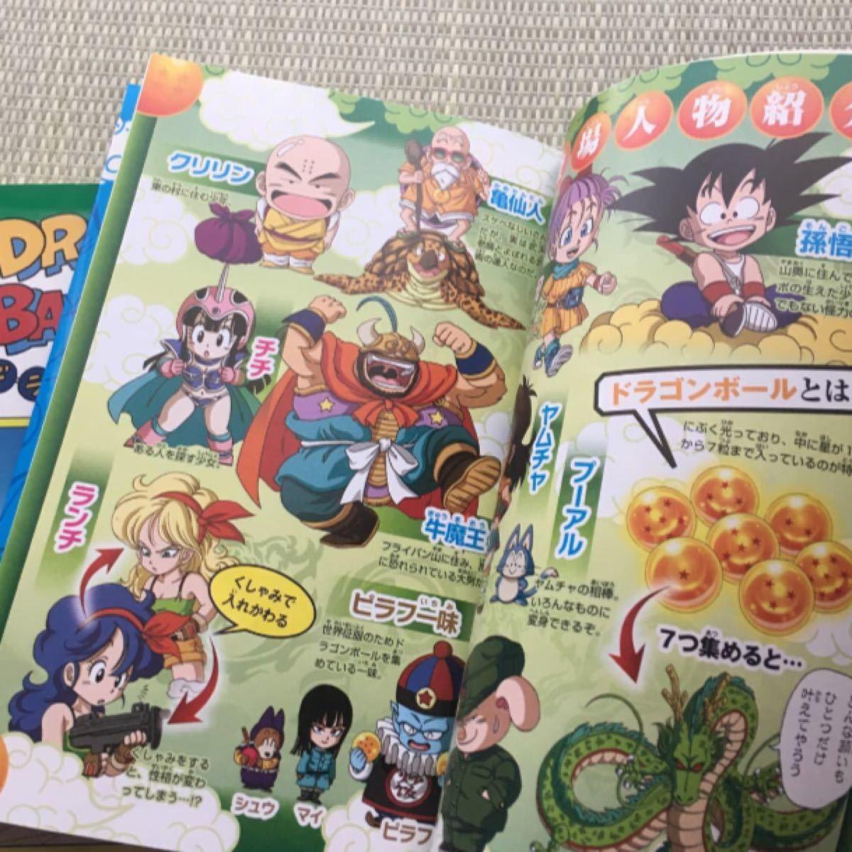ドラゴンボール SD 漫画 カラー コミック 1巻 2巻 鳥山明 最強ジャンプ