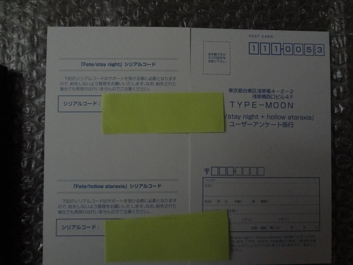 美品 Fate/stay night+hollow ataraxia セット/フェイト_画像4