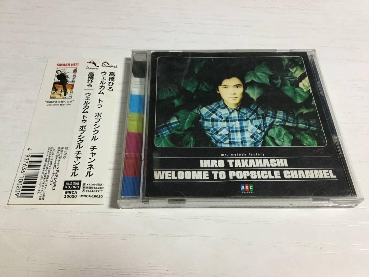 ◆高橋ひろ WELCOME TO POPSICLE CHANNEL CD キズ汚れ アルバム 幽遊白書エンディング アンバランスなKissをして 太陽がまた輝くとき 即決_画像1