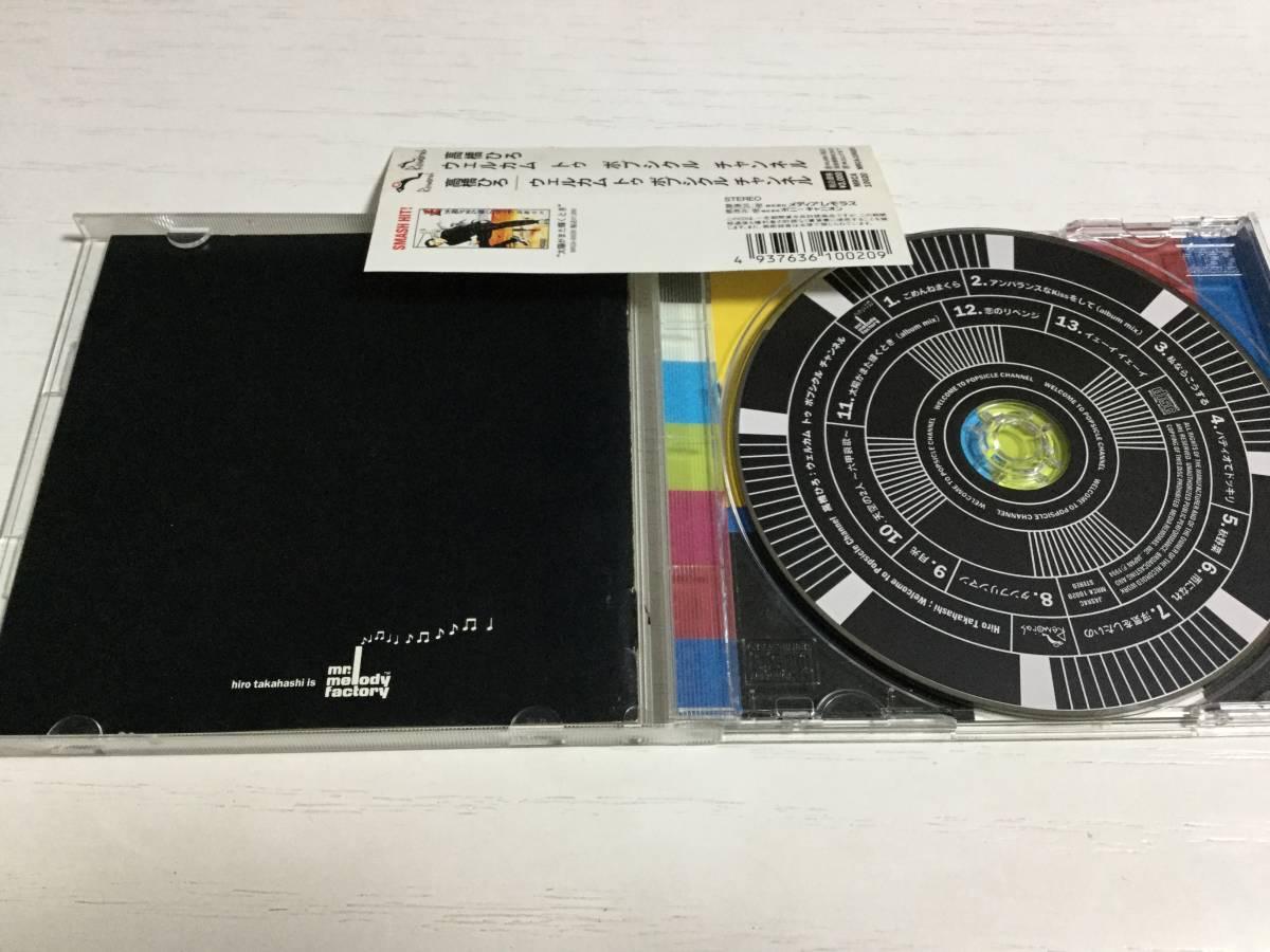◆高橋ひろ WELCOME TO POPSICLE CHANNEL CD キズ汚れ アルバム 幽遊白書エンディング アンバランスなKissをして 太陽がまた輝くとき 即決_画像3