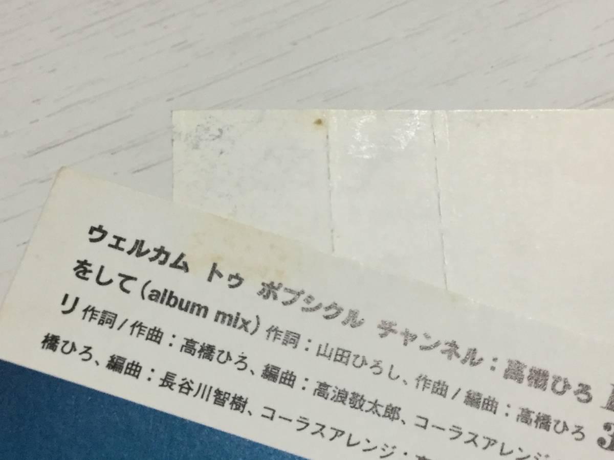 ◆高橋ひろ WELCOME TO POPSICLE CHANNEL CD キズ汚れ アルバム 幽遊白書エンディング アンバランスなKissをして 太陽がまた輝くとき 即決_画像8