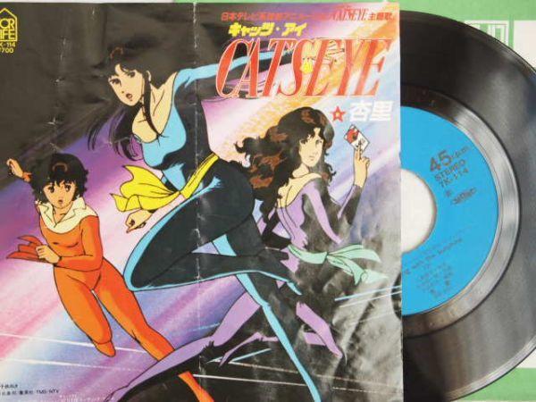 【アニメEP】「CAT'S EYE/Dancing With The Sunshine」'83年 _画像1