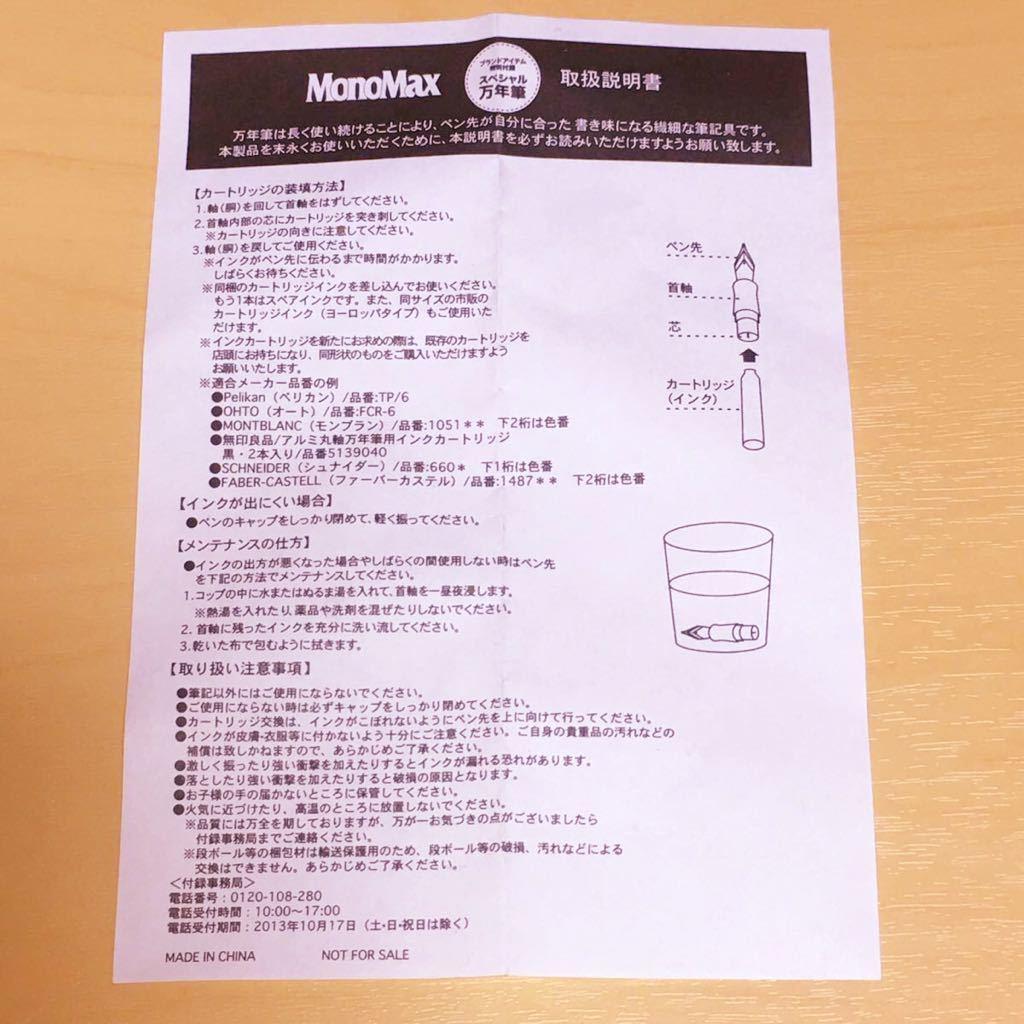 アニエス・ベー ボヤージュ スペシャル万年筆 新品 未使用 即決 送料無料!! 2