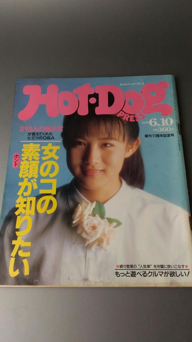 Hot Dog PRESS 中江有里 平成2年 女の子の素顔が知りたい ホットドッグ・プレス 在庫処分 お得 売り切り○153_画像1