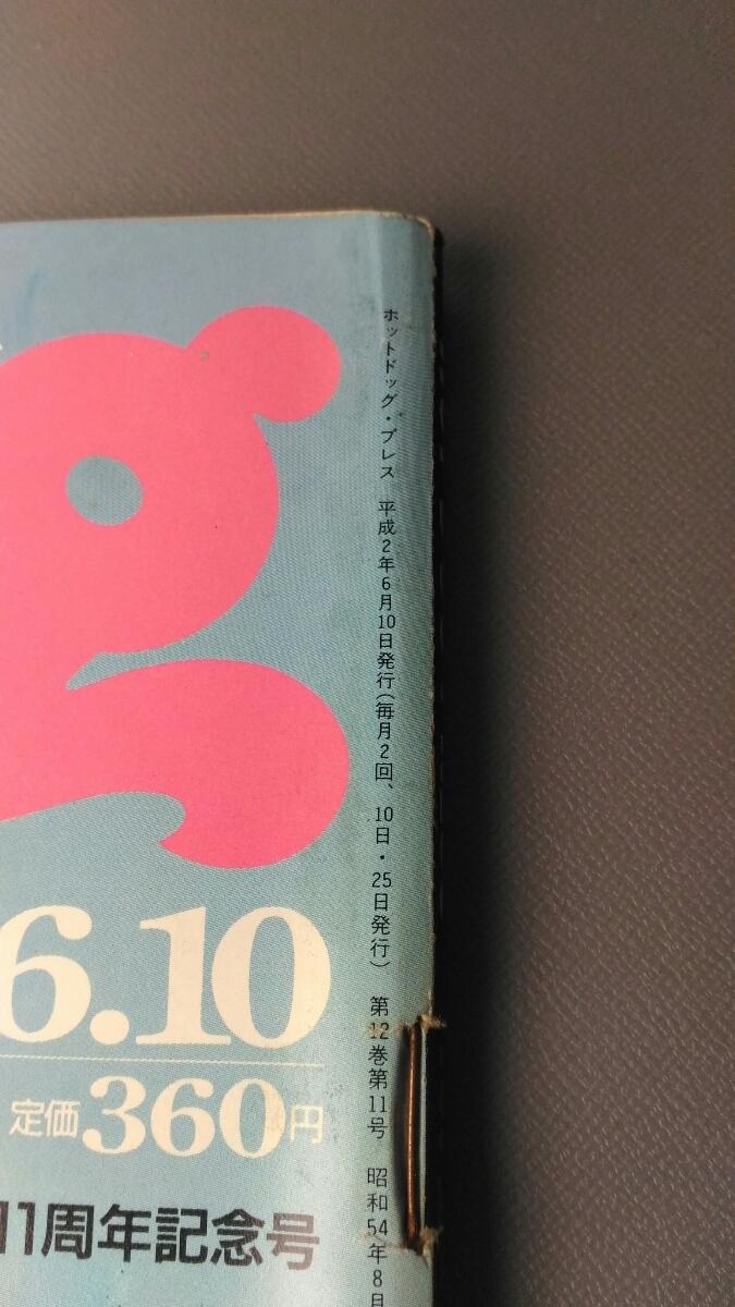 Hot Dog PRESS 中江有里 平成2年 女の子の素顔が知りたい ホットドッグ・プレス 在庫処分 お得 売り切り○153_画像2