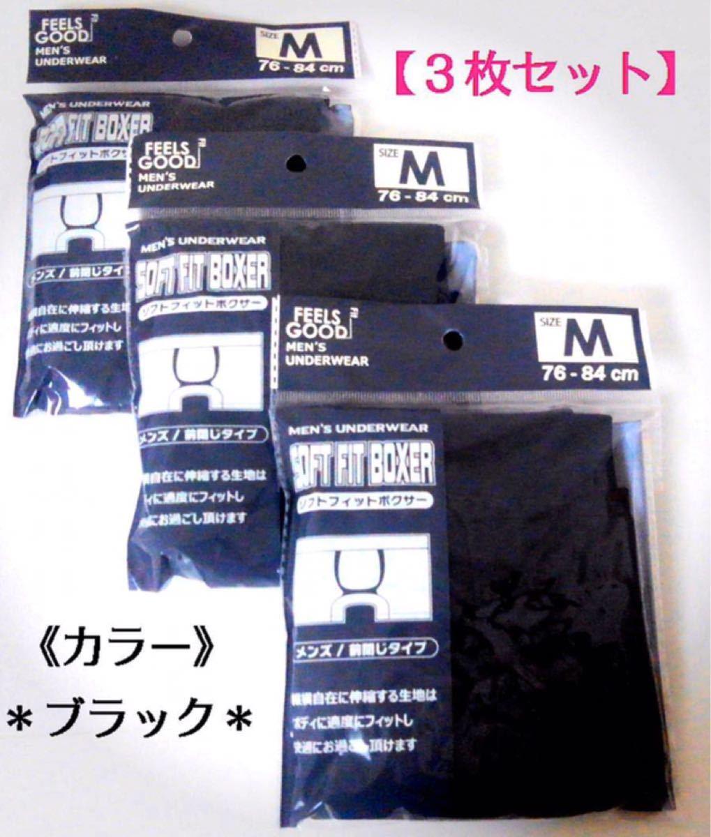 """【新品】メンズ""""ボクサーパンツ""""Mサイズ・3枚セット  ボクサーブリーフ"""