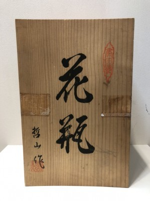 11278☆有田焼 肥前焼 哲山作 花瓶 花器 花入 骨董品 古美術品 _画像8