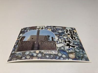 11278☆有田焼 肥前焼 哲山作 花瓶 花器 花入 骨董品 古美術品 _画像6