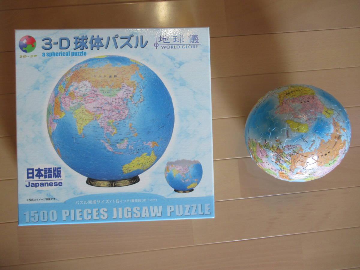 やのまん 3-D球体パズル・地球儀 15インチ(約38.1cm)と 6インチ(約15.2cm)