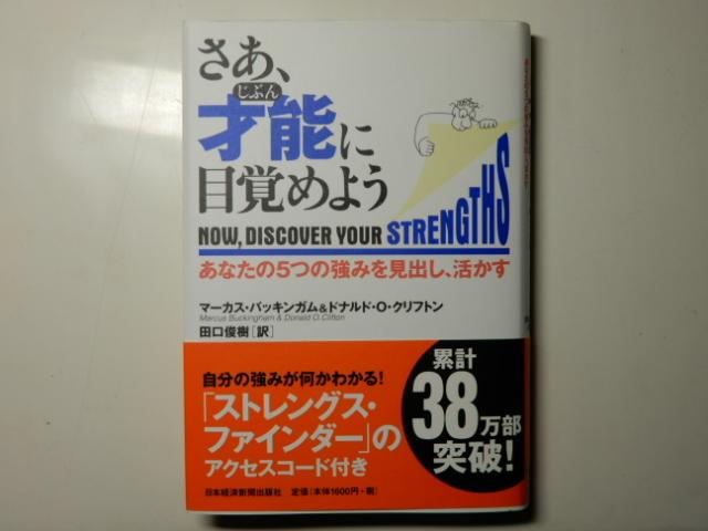 ●USED美品 さあ才能(じぶん)に目覚めよう- 日本経済新聞出版社- マーカス・バッキンガム&ドナルド・O・クリフトン 自分の強み STRENGTHS_画像1