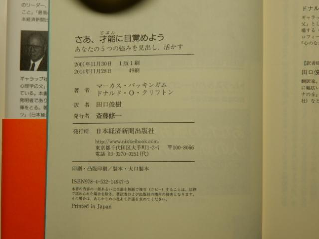 ●USED美品 さあ才能(じぶん)に目覚めよう- 日本経済新聞出版社- マーカス・バッキンガム&ドナルド・O・クリフトン 自分の強み STRENGTHS_画像4