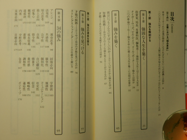 ●USED美品 さあ才能(じぶん)に目覚めよう- 日本経済新聞出版社- マーカス・バッキンガム&ドナルド・O・クリフトン 自分の強み STRENGTHS_画像5