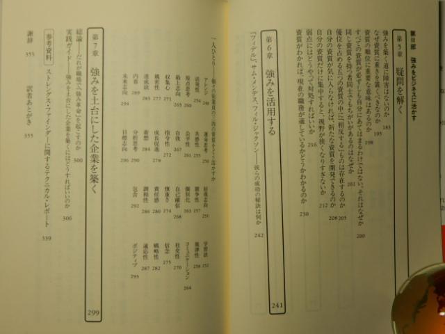●USED美品 さあ才能(じぶん)に目覚めよう- 日本経済新聞出版社- マーカス・バッキンガム&ドナルド・O・クリフトン 自分の強み STRENGTHS_画像6