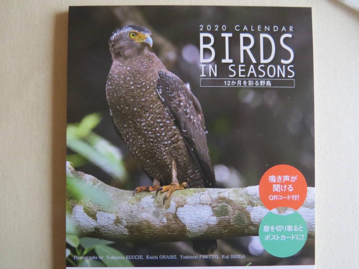 新品半額「野鳥カレンダー2020 BIRDS IN SEASONS」日本野鳥の会 ボストカードとしても使えます_画像1