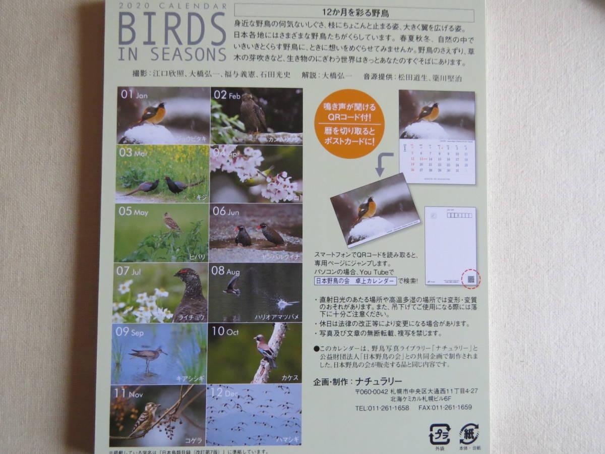新品半額「野鳥カレンダー2020 BIRDS IN SEASONS」日本野鳥の会 ボストカードとしても使えます_画像3