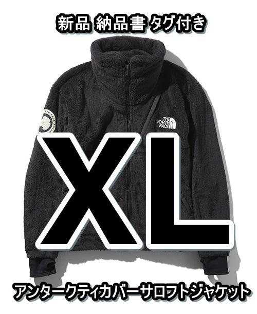 納品書付 XL 黒 THE NORTH FACE アンタークティカ バーサロフトジャケット ザ ノースフェイス ANTARCTICA VERSA LOFT Jacket NA61930 BLACK_画像1