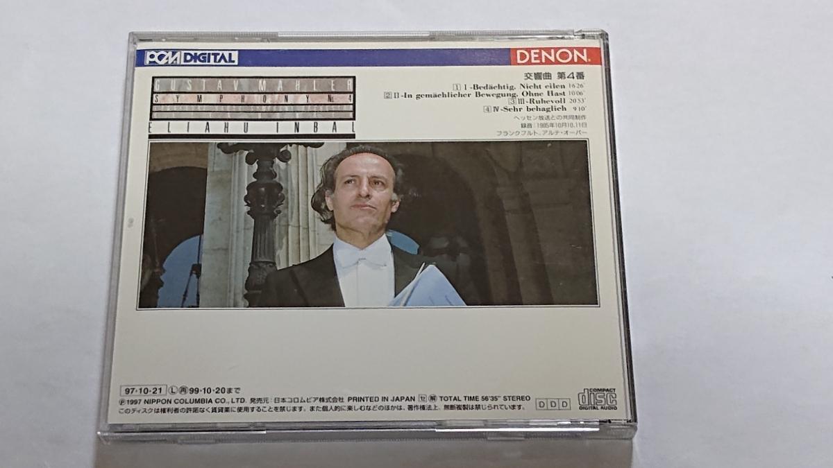 インバル/フランクフルト放送交響楽団/マーラー 交響曲第4番_画像2