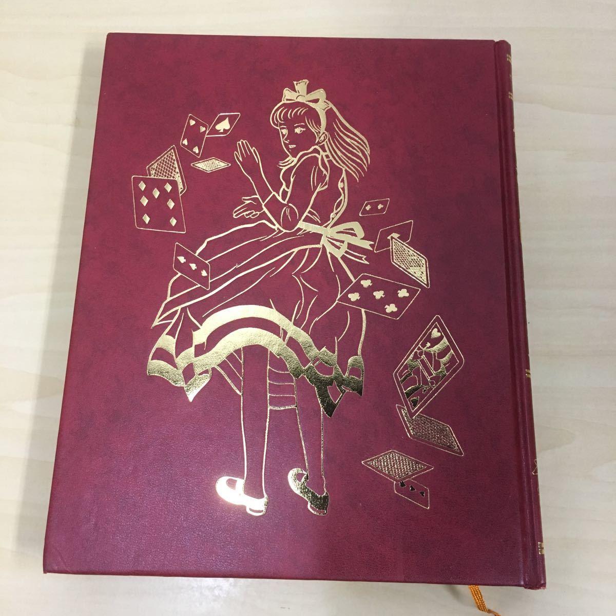 少年少女世界童話全集6 ふしぎの国のアリス 小学館_画像1
