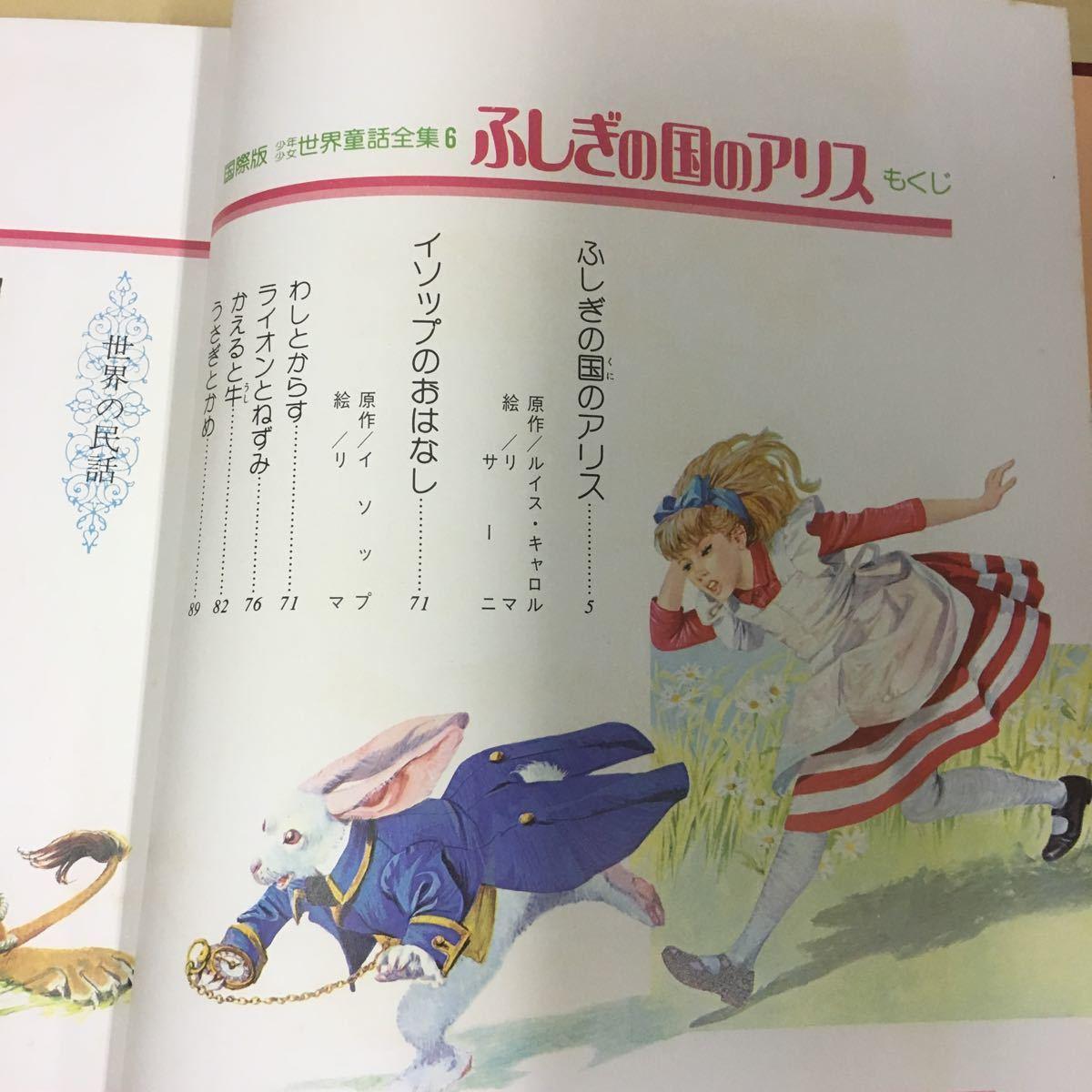 少年少女世界童話全集6 ふしぎの国のアリス 小学館_画像3