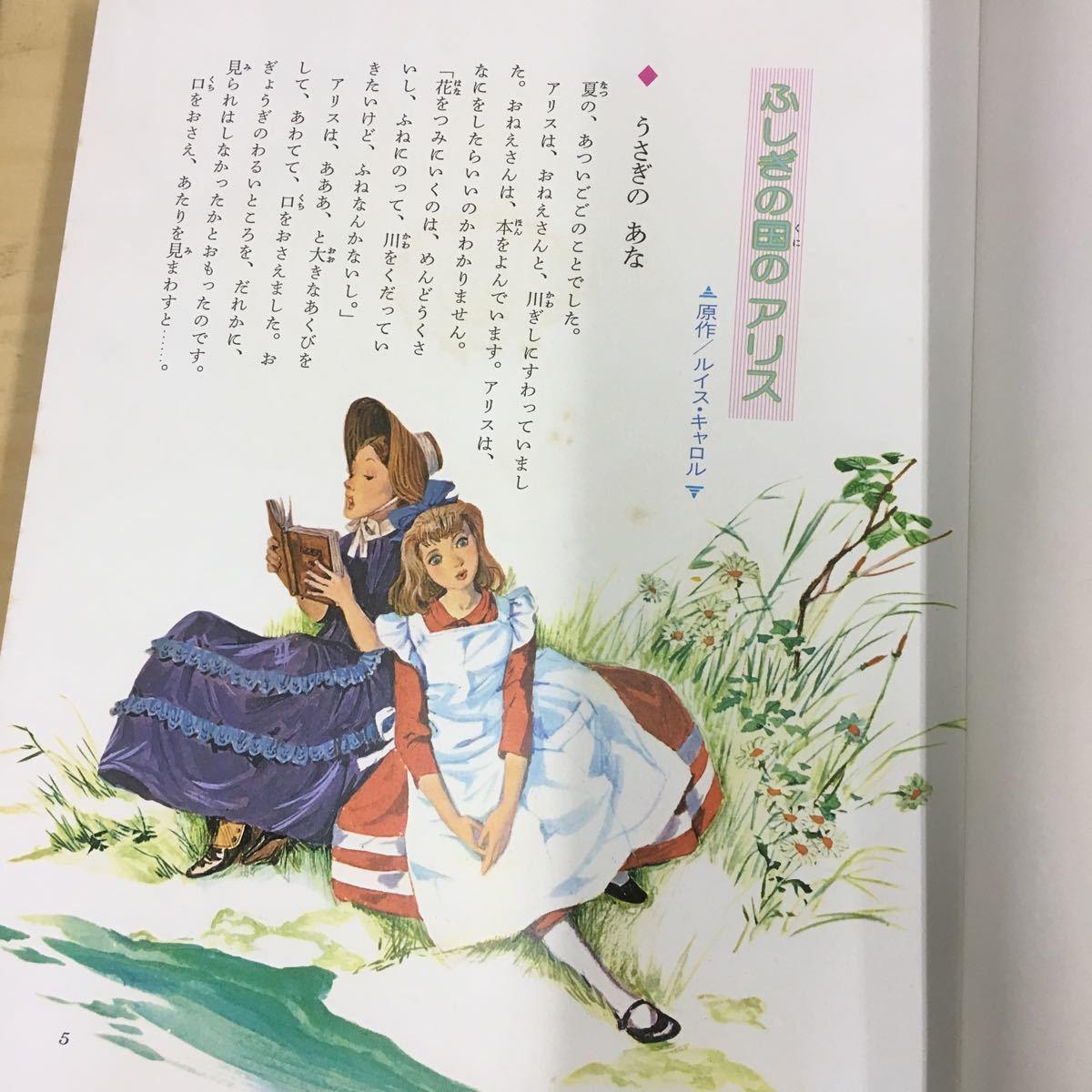 少年少女世界童話全集6 ふしぎの国のアリス 小学館_画像5