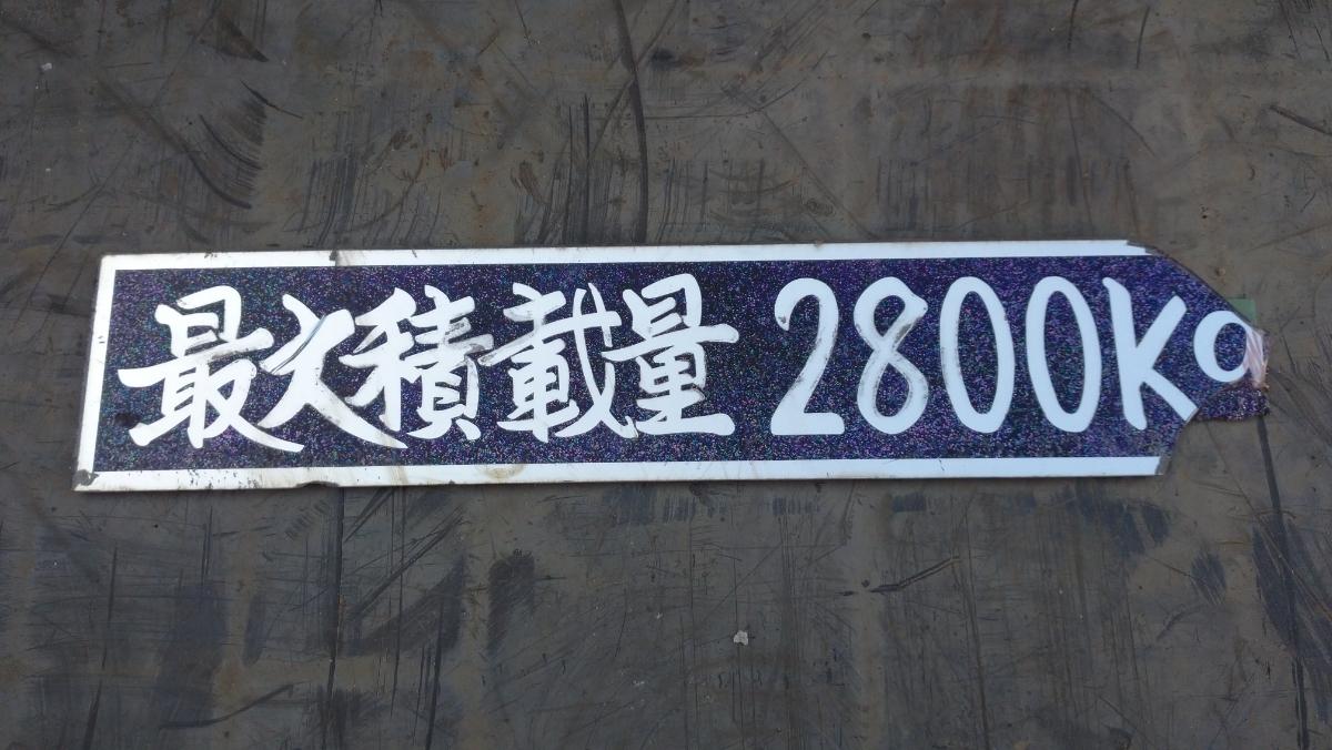 トラック 最大積載 プレート 紫ラメ 2800kg ジャンク_画像1