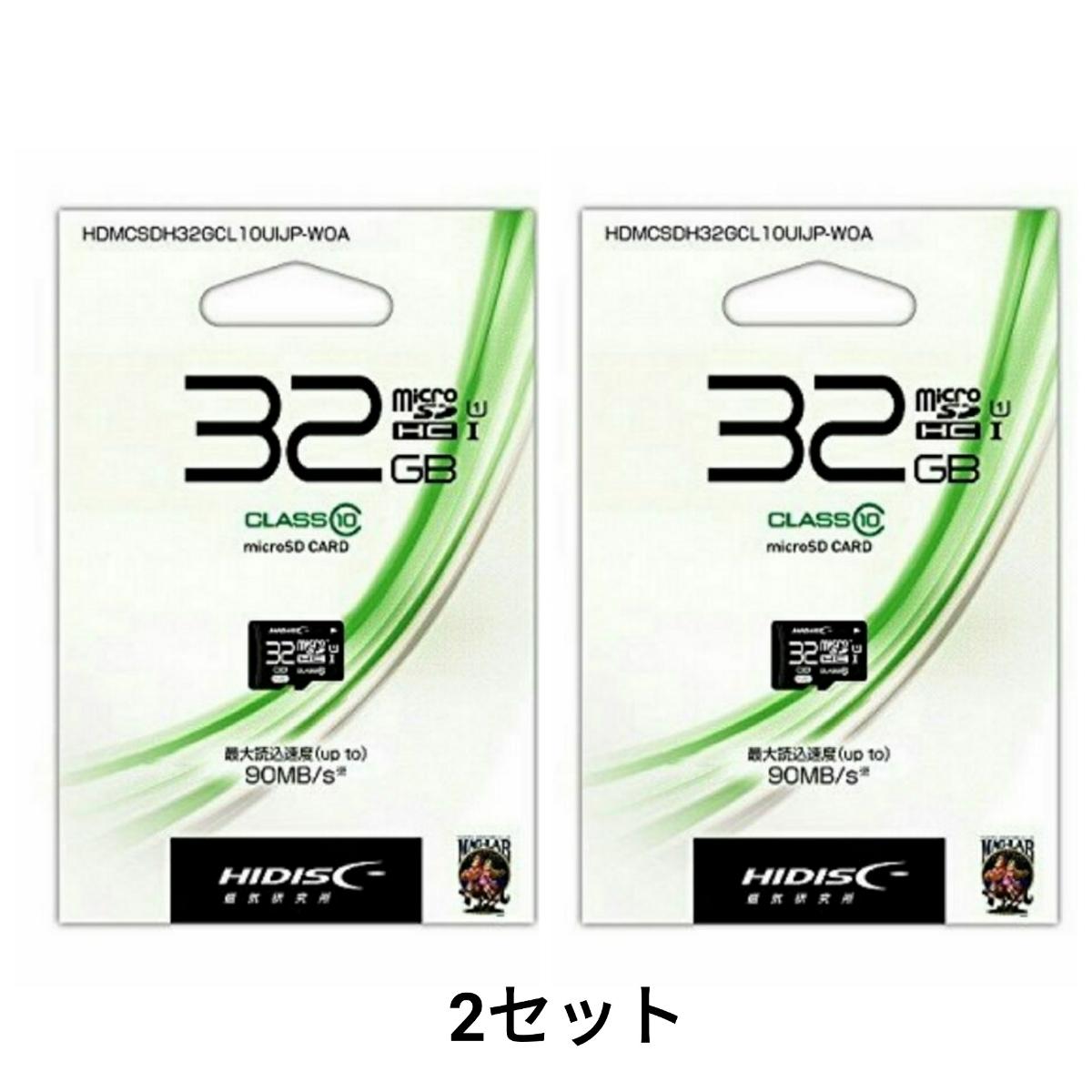 microSDHC32GB (HI-DISC)HDMCSDH32GCL10UIJP-WOA 2個セット【1円スタート出品・新品・送料無料】
