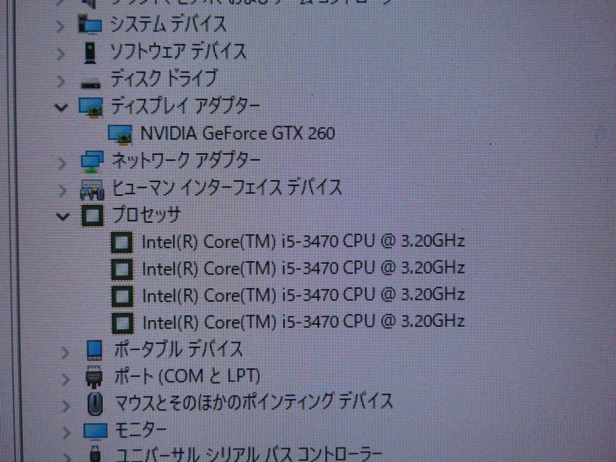 秒速起動Core i5第3世代 /8GB / 『爆速』SSD 240GB + 500GB★自作PC Galleria★GTX 260 ★最新Windows10★Office付★USB3.0◆値下げ。即決_画像5