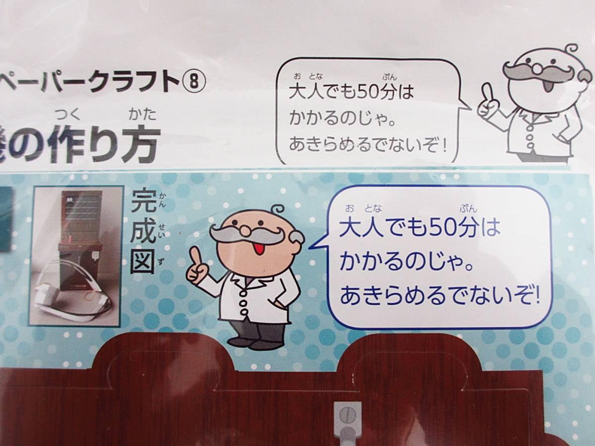 NTT技術資料館 オリジナルペーパークラフト 磁石式手動交換機 電話交換機 工作 手作りキット 自由研究 未開封 非売品_画像4