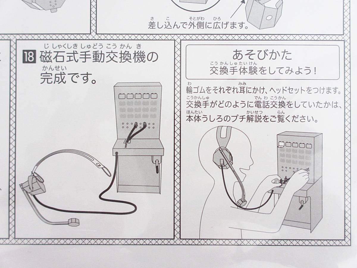 NTT技術資料館 オリジナルペーパークラフト 磁石式手動交換機 電話交換機 工作 手作りキット 自由研究 未開封 非売品_画像6