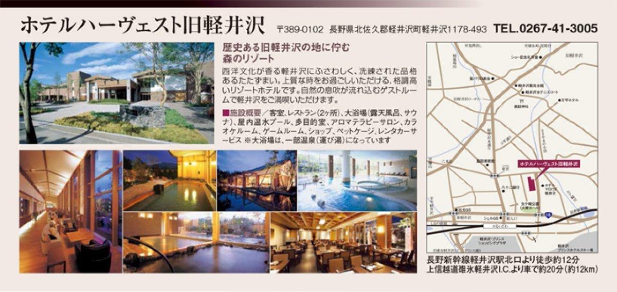 即決◆ホテルハーヴェスト旧軽井沢,豪華食事付12000円宿泊券◆多数可_画像1
