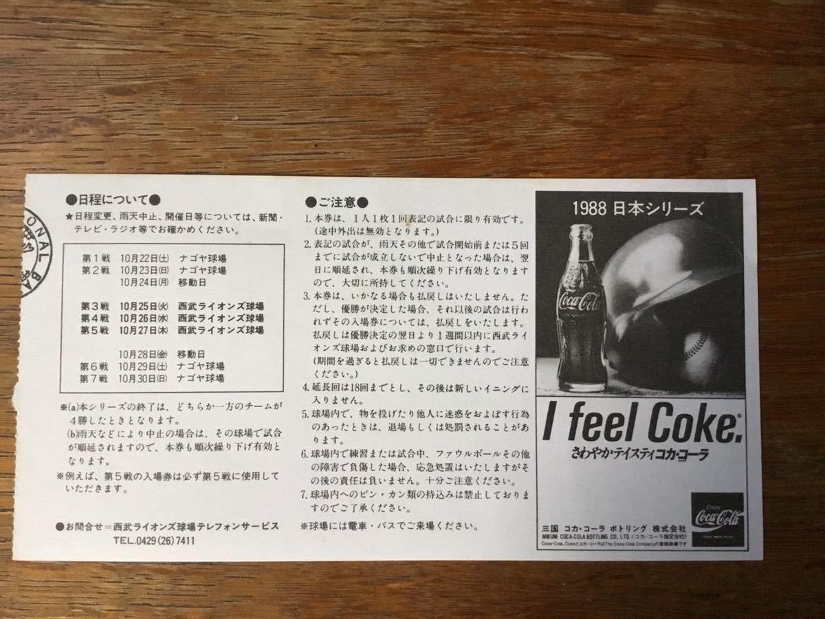 昭和最後のプロ野球の試合『1988年日本シリーズ最終戦西武対中日』のチケット半券_画像2