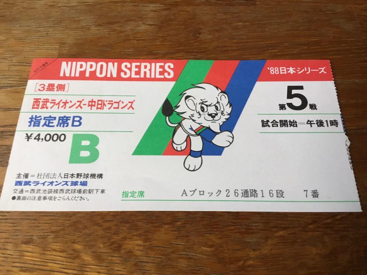 昭和最後のプロ野球の試合『1988年日本シリーズ最終戦西武対中日』のチケット半券_画像1