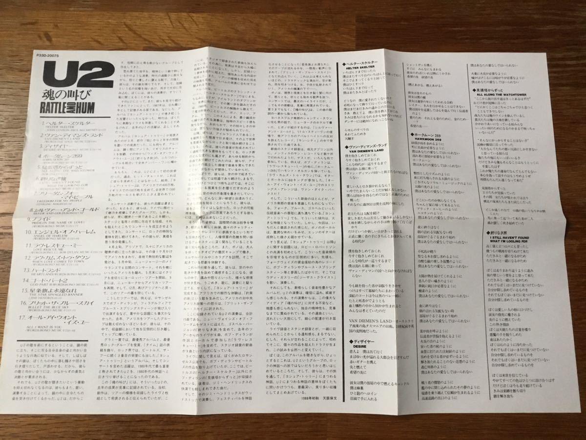 国内盤CDアルバム『魂の叫び』(Rattle and Hum) U2_画像3