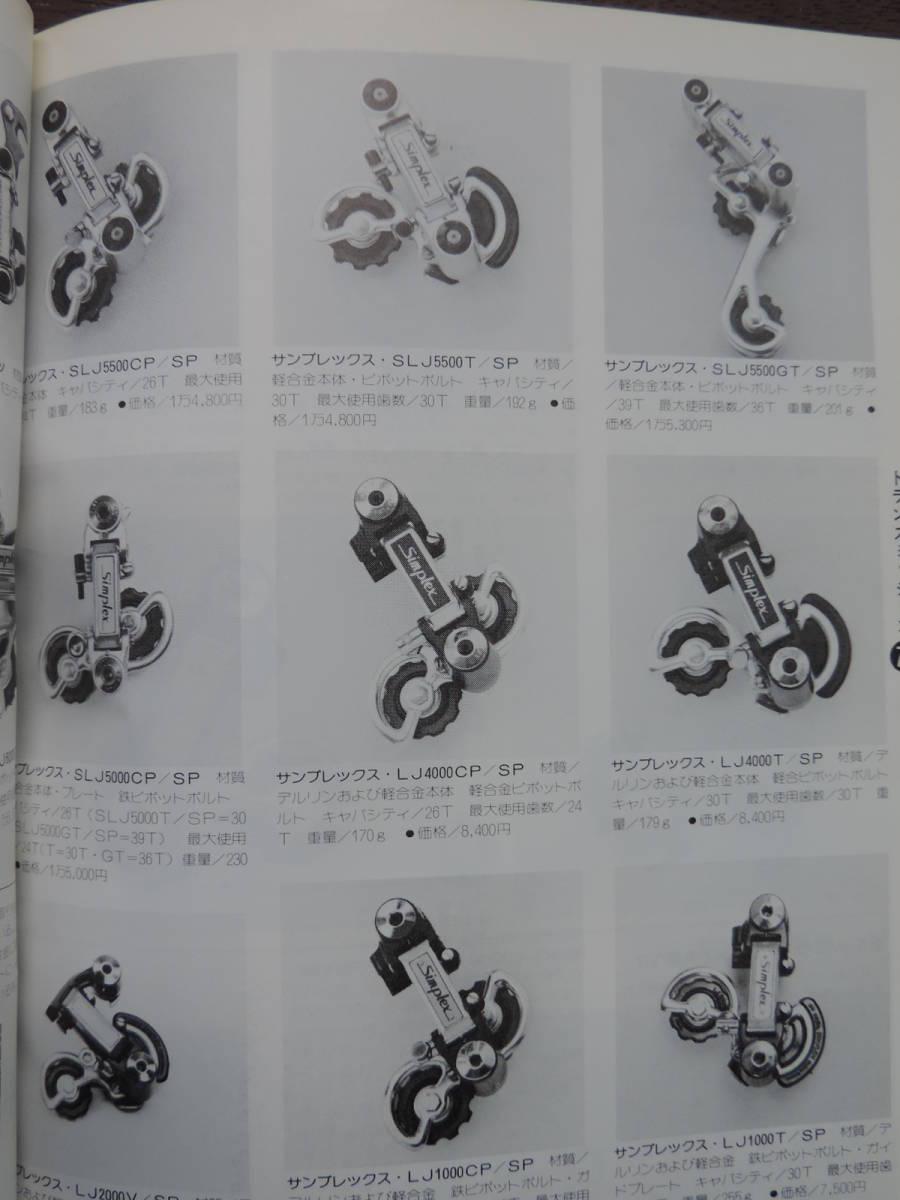 ★パーツカタログ★82年★★ヴィンテージ★☆Campagnolo ★RECORD★IDEALE★★TA★DURA-ACE★_画像6