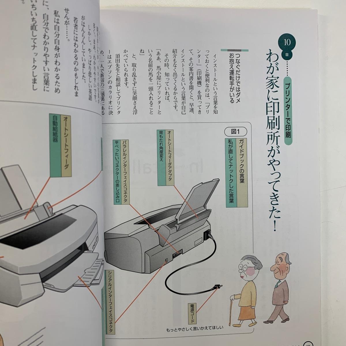 パソコンの「パ」の字から サトウサンペイ Paso増刊 朝日新聞社 1994年 <ゆうメール>_画像5