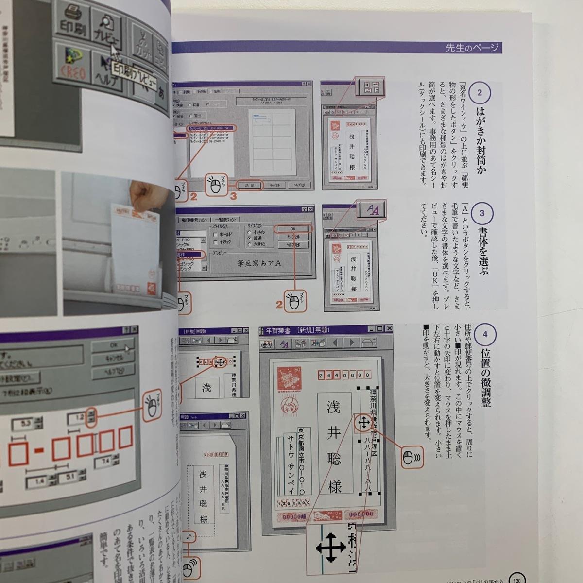 パソコンの「パ」の字から サトウサンペイ Paso増刊 朝日新聞社 1994年 <ゆうメール>_画像6