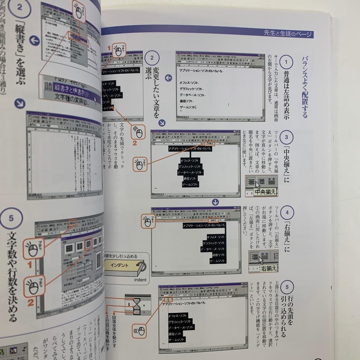 パソコンの「パ」の字から サトウサンペイ Paso増刊 朝日新聞社 1994年 <ゆうメール>_画像4