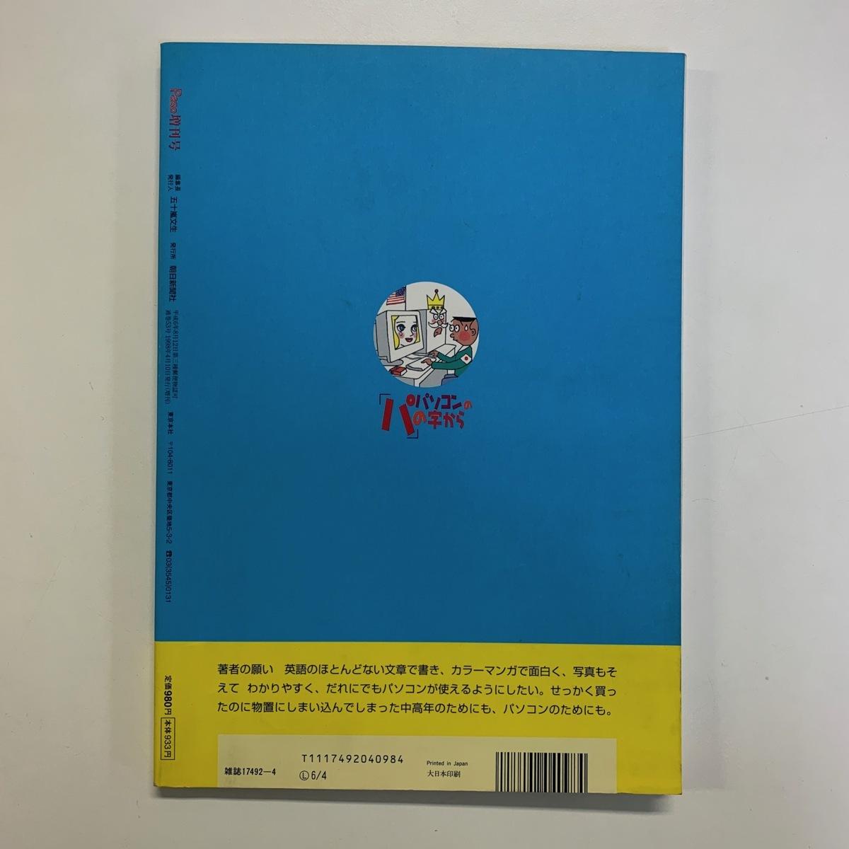 パソコンの「パ」の字から サトウサンペイ Paso増刊 朝日新聞社 1994年 <ゆうメール>_画像7