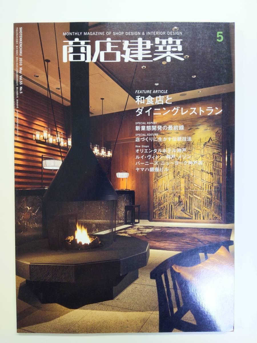 商店建築 2010年5月 和食店とダイニングレストラン/新業態開発の最前線 店づくりに生かす伝統技法 <ゆうメール>_画像1