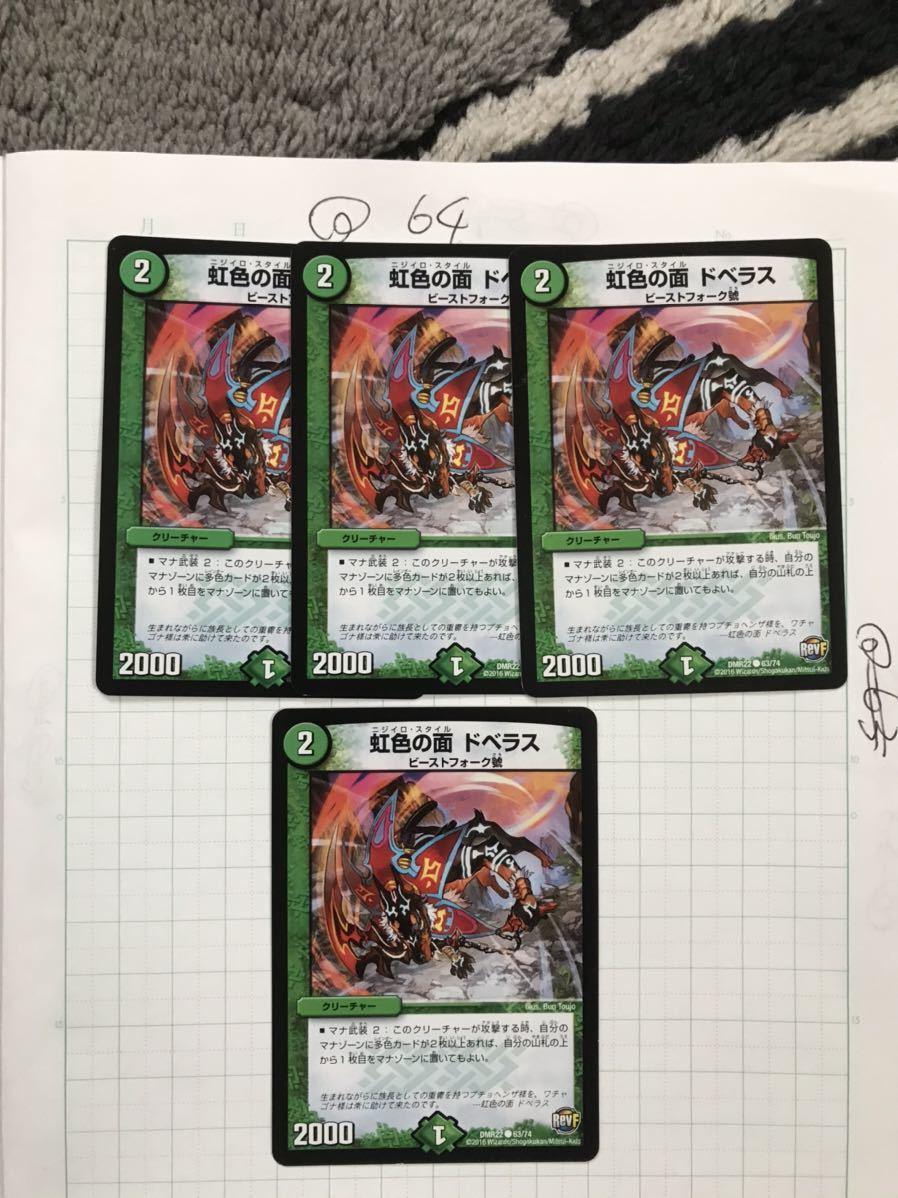 虹色の面 ドベラス DMR22 4枚セット_画像1