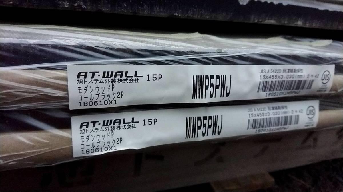 【九州配送2万円】【本州無料シェア便】362 旭トステム 15mm MWP5PWJ 外0 @2300 10枚【外壁材】【サイディング】_画像3
