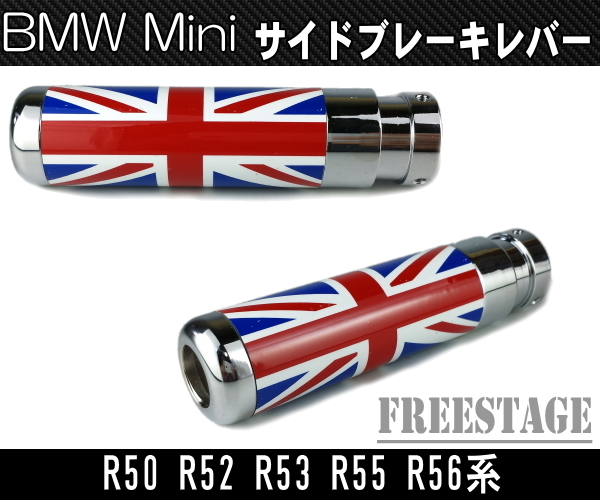 BMWミニクーパーmini用サイドブレーキグリップカバー/レバー交換型R50R52R53R55R56ドアロックエンブレム付き英国旗/ユニオンジャック_画像2