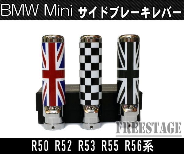 BMWミニクーパーmini用サイドブレーキグリップカバー/レバー交換型R50R52R53R55R56ドアロックエンブレム付き英国旗/ユニオンジャック_画像3