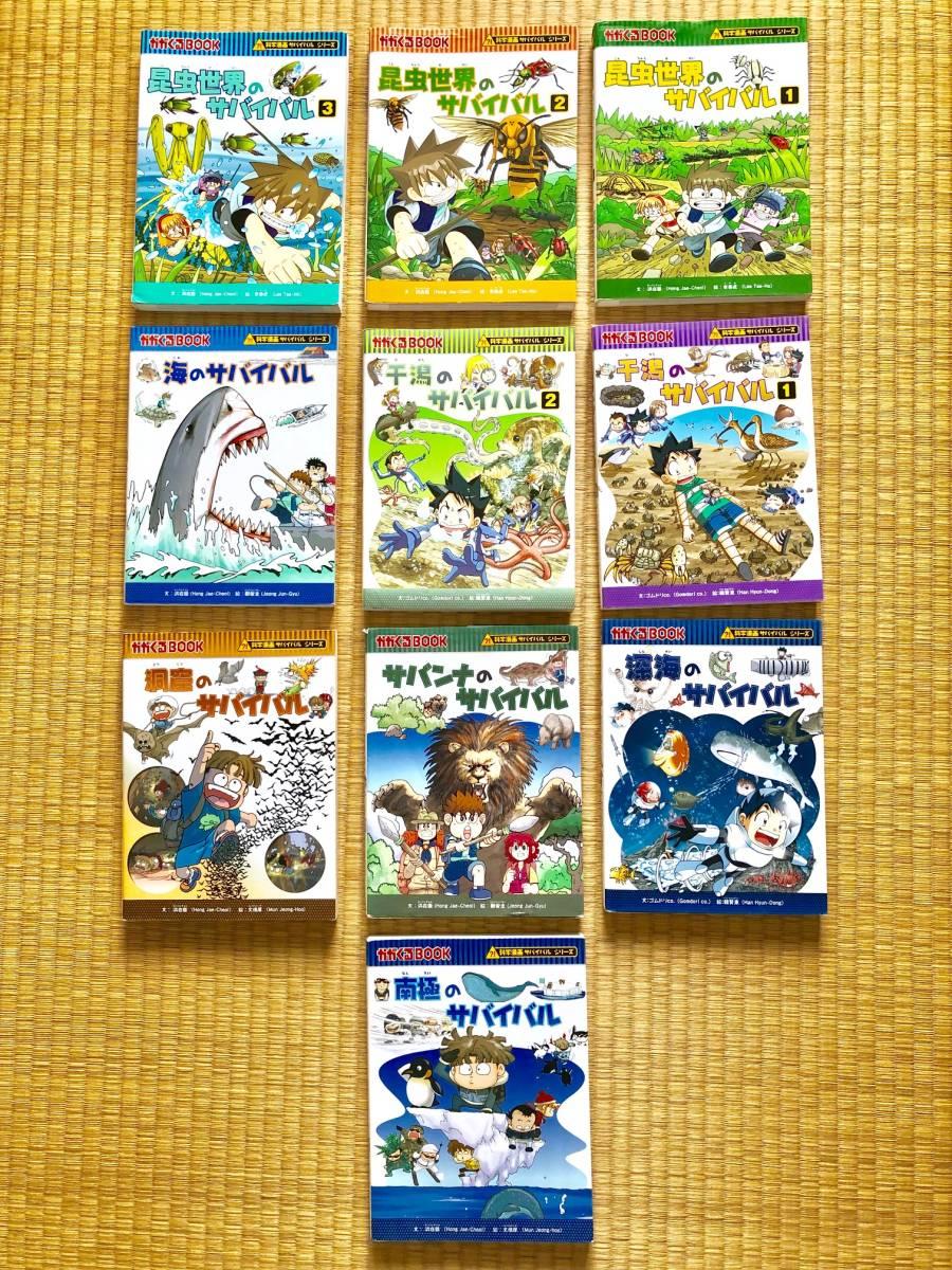 かがくるBOOK 科學漫畫サバイバルシリーズ 10冊 まとめて 児童書